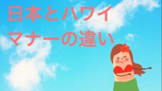 日本とハワイマナーの違い